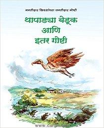 Thapadya Beduk Aani Itar Goshti