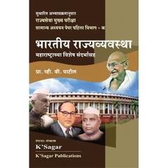 Bharatiy Rajyavyavastha Maharashtrachya Vishesh Sandarbhasah