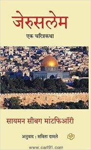 Jerusalem Ek Charitrakatha