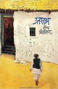 Uttaratra