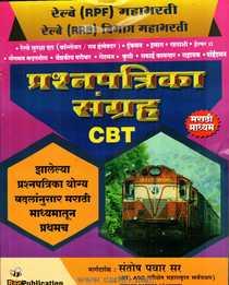 रेल्वे महाभरती (RPF ) रेल्वे (RRB ) विभा महाभरती प्रश्चपत्रिका संग्रह CBT