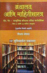 Granthalaya Aani Mahitishastra
