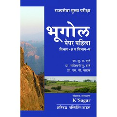 Bhugol-Paper-I
