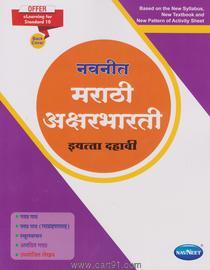 10th Navneet Marathi Aksharbharti