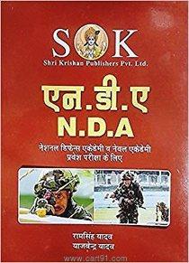 National Defence Academy Va Naval Academy Pravesh Pariksha