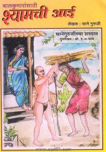 Balkumaransathi Shyamchi Aai