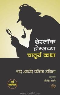 Sherlock Holmes Chya Chaturya Katha