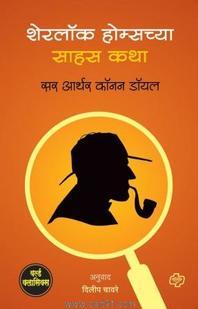 Sherlock Holmes Chya Sahas Katha
