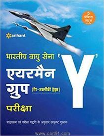 भारतीय वायू सेना एयरमैन Y ग्रुप गैर तकनीकी ट्रेड परीक्षा