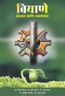Biyane Tantradnyan Aani Vyavasthapan