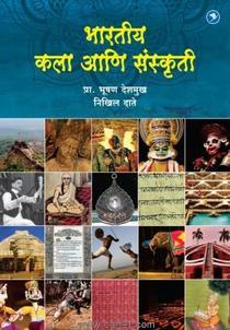 भारतीय कला आणि संस्कृती