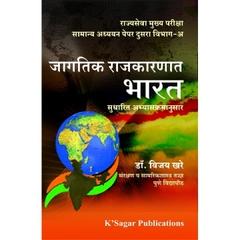 जागतिक राजकारणात भारत