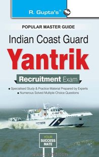 Indian Coast Guard Yantrik Recruitment Exam