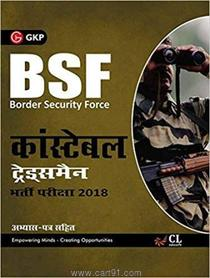 BSF Constable Tradesman Bhari Pariksha 2018