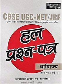 CBSE UGC NET JRF वाणिज्य हाल हल प्रश्न-पत्र Evam II एवं III