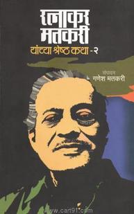 Ratnakar Matkari Yanchya Shreshth Katha 2