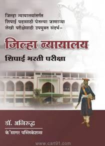 Jilha Nyayalay Shipai Bharati pariksha