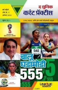 Chalu Ghadamodi 555 Prashna August
