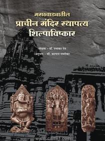 Prachin Mandir Sthapatya Shilpavishkar