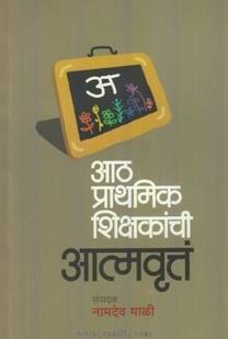 Aath Prathamik Shikshkanchi Aatmavrutta