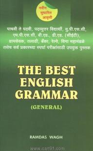 The Best English Grammar