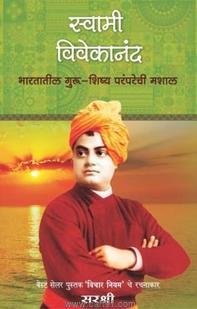Swami Vivekananda Bharatatil Guru Shishya Paramparechi Mashal