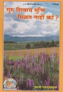 Guru Shivay Mukti Milat Nahi ka