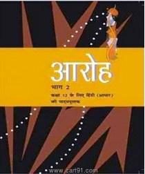 NCERT Hindi Book Class 12th Aaroh Bhag 2
