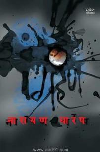 Grahan (Saket Prakashan)
