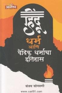 Hindu Aani Vaidik Dharmacha Itihas