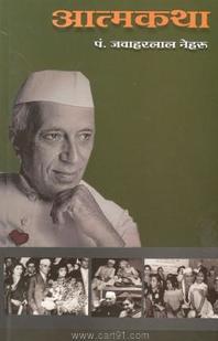 Aatmakatha P. Jawaharlal Nehru
