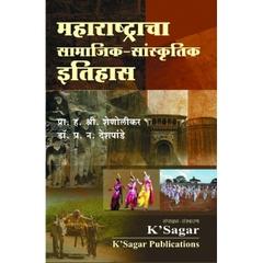Maharashtracha Samajik Sanskrutik Itihas