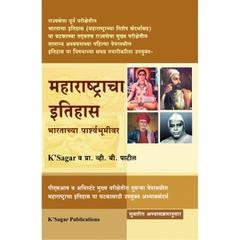 महाराष्ट्राचा सर्वांगीण इतिहास