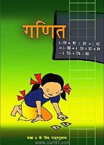 NCERT गणित ६ वी क्लास