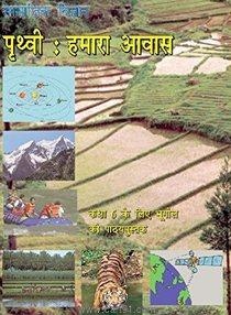 NCERT पृथ्वी हमारा आवास (भूगोल) ६ वी क्लास