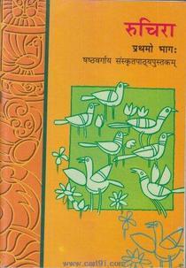 NCERT 6th Ruchira Prathamo Bhag