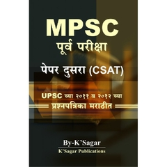 MPSC Purva Pariksha