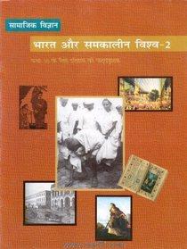 NCERT 10th Bharat Aur Samakalin Vishwa 2