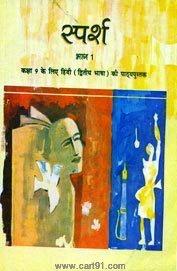 NCERT 9th Sparsh Bhag 1