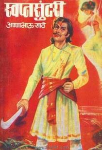 Swapnasundari