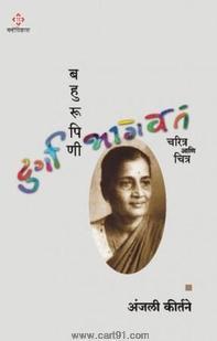 Bahurupini Durga Bhagwat