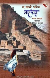 The Curse Of Nalanda