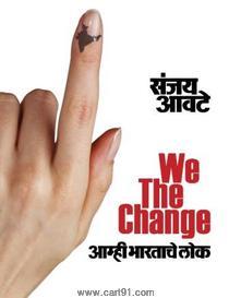 We The Change आम्ही भारताचे लोक