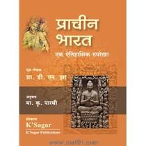 प्राचीन भारत
