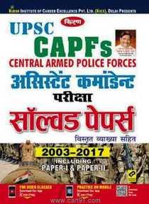 UPSC असिस्टेंट कमांडेन्ट परीक्षा सॉल्वड पेपर्स