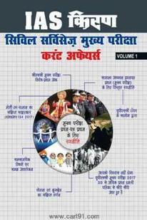 IAS Kiran Civil Services Mukhya Pariksha Current Affairs Volume 1