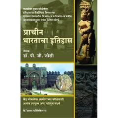 Prachin Bharatacha Itihas