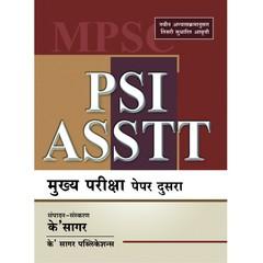 PSI-ASSTT-मुख्य-परीक्षा-पेपर-२