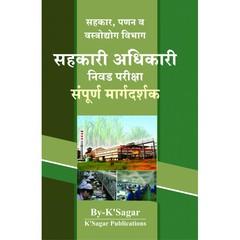 Sahkari Adhikari Nivad pariksha