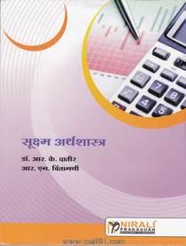 Bcom third year Sukshm Arthashastra